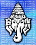 Samastha Lokah Sukhino Bhavanthu In Ganesh